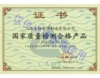 国家质量检测合格产品证书(08年)