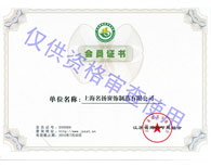 江苏省建筑节能协会会员证书