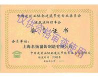 建筑业协会会员证书
