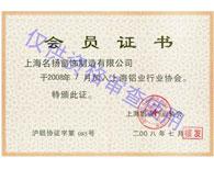 上海铝业行业协会会员证书