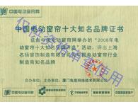 中国电动窗帘十大知名品牌证书
