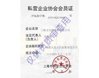 企业会员证