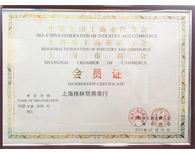 上海市工商业联合会会员证