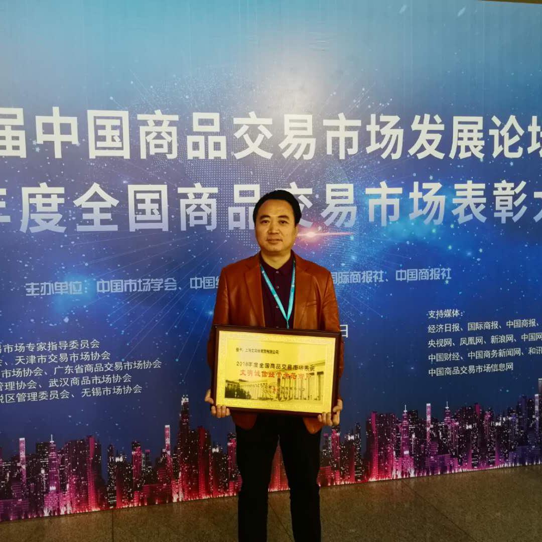 第20届中国商品交易市场发展论坛