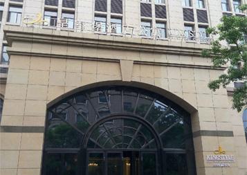 上海皇室堡酒店公寓
