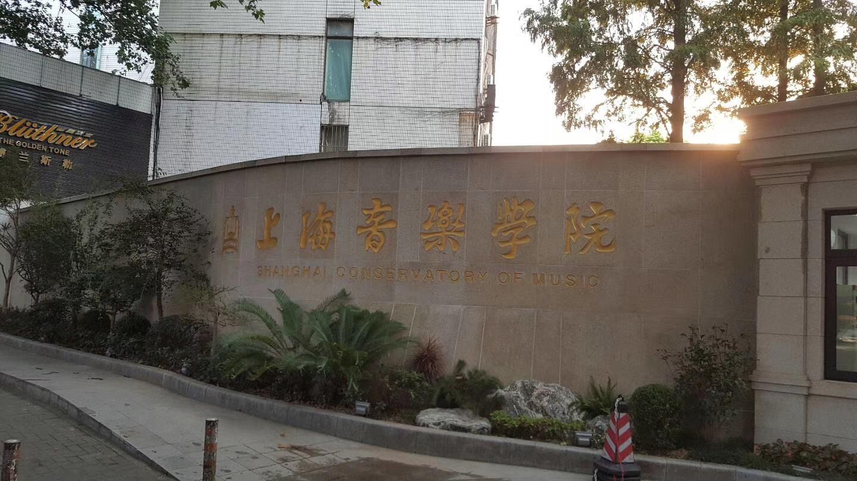 上海音乐学院窗帘工程
