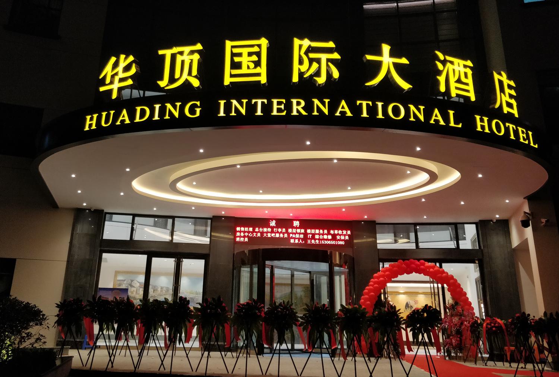 浙江华顶国际大酒店窗帘工程
